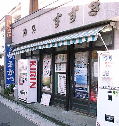 すずき釣具店の店舗
