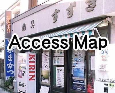すずき釣具店へのアクセスマップです