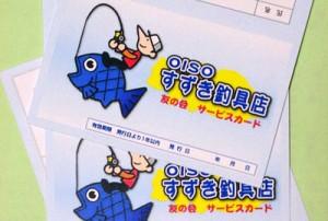 すずき釣具店特製ポイントカード