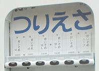 釣りエサの自動販売機「自販機君Ⅱ」